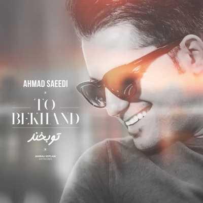 تو بخند با نگات احمد سعیدی