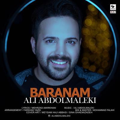 بارانم علی عبدالمالکی