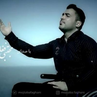 آهنگ بهانه معین با صدای مجتبی فغانی