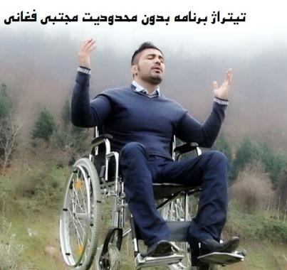 برنامه بدون محدودیت مجتبی فغانی