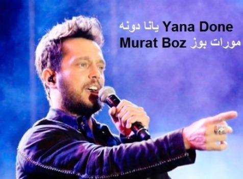 یانا دونه Yana Done از Murat Boz مورات بوز