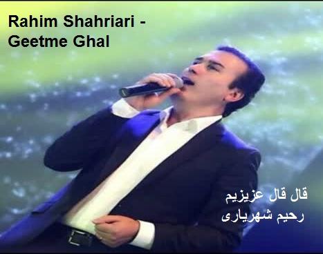 قال قال عزیزیم رحیم شهریاری