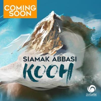 کوه سیامک عباسی
