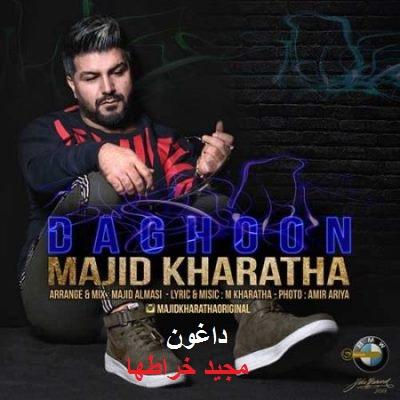 1396-Majid-Kharatha-Daghoon دانلود آهنگ جدید داغون مجید خراطها