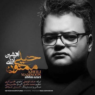 Afshin Azari - Kheili Mamnoon دانلود آهنگ جدید خیلی ممنون افشین آذری