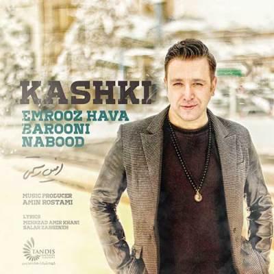 Amin-Rostami-Emrooz-Hava-Barooni-Nabood دانلود آهنگ جدید کاشکی امروز هوا بارونی نبود امین رستمی