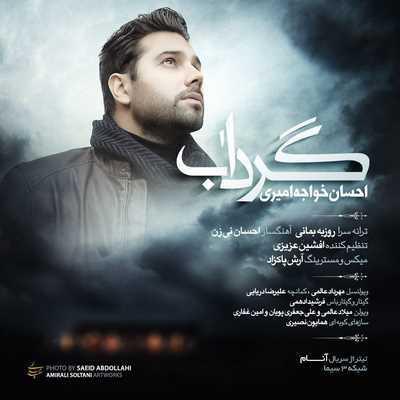 آهنگ سریال آنام احسان خواجه امیری