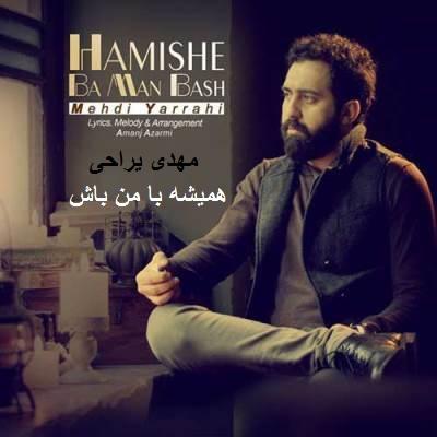 MehdiYarrahi-Hamishe-Ba-Man-Bash دانلود آهنگ جدید همیشه با من باش مهدی یراحی