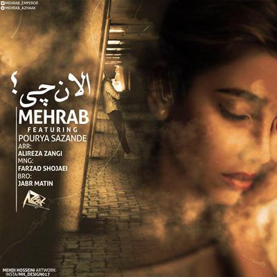 Mehrab Ft-photo_2018-02-16_23-03-52 دانلود آهنگ جدید الان چی مهراب