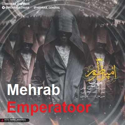 درود بر امپراطور مهراب