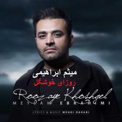 MeysamEbrahimi-Roozaye-Khoshgel دانلود آهنگ جدید روزی خوشگل میثم ابراهیمی