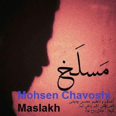 مسلخ محسن چاوشی ( دبی )