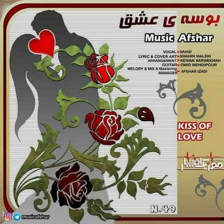 با بوسه عشقت موزیک افشار
