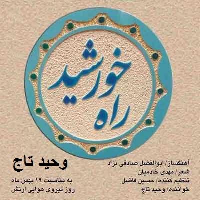 Rahe-Khorshid دانلود آهنگ جدید راه خورشید وحید تاج