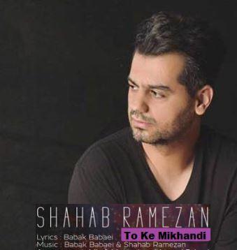 Shahab-Ramezanدانلود آهنگ جدید تو که میخندی شهاب رمضان