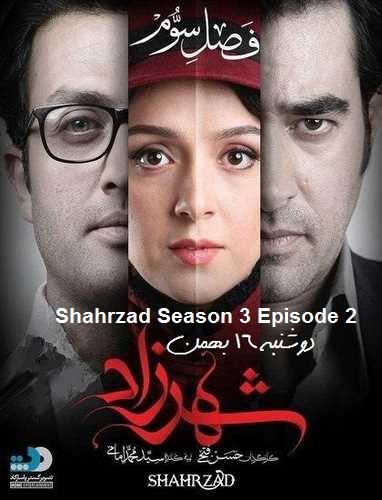 قسمت دوم فصل سه سریال شهرزاد