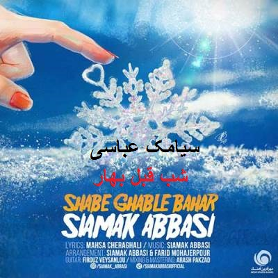 photo_2018-Siamak-Abbasi دانلود آهنگ جدید شبه قبله بهاره سیامک