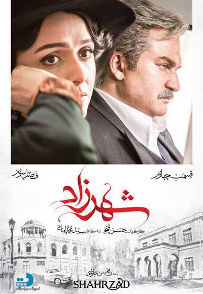 shagrzad-3-4 دانلود شهرزاد 3 قسمت 4 چهارم فصل سوم شهرزاد