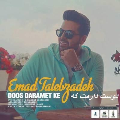 1396-Emad-Talebzadeh-Doos-Daramet-Ke دانلود آهنگ جدید عماد طالب زاده دوست دارمت که