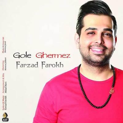 1396-Farzad-Farokh-Gole-Ghermez دانلود آهنگ جدید فرزاد فرخ گل قرمز بده