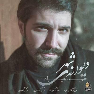 1396-Hamid-Hiraad-Divaneye-Shahr دانلود اهنگ و تیتراژ سریال گلشیفته از حمید هیراد