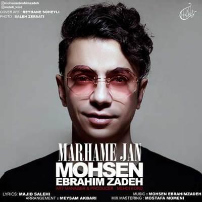 1396-Mohsen-Ebrahimzadeh-Marhame-Jan دانلود آهنگ جدید محسن ابراهیم زاده مرهم جان من توی