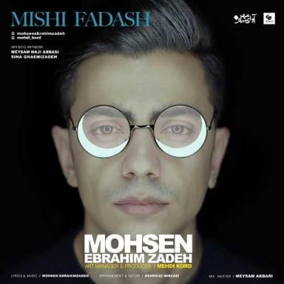 1396-Mohsen-Ebrahimzadeh-Mishi-Fadash دانلود آهنگ جدید محسن ابراهیم زاده میشی فداش