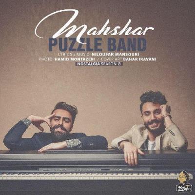 1396-Puzzle-Band - Mahshar دانلود آهنگ جدید پازل بند محشر