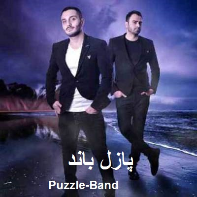 1396-Puzzle-Band دانلود آهنگ جدید پازل باند فکر تو