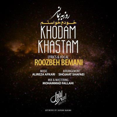 1396-Roozbeh Bemani - Khodam Khastam دانلود آهنگ جدید خودم خواستم روزبه بمانی