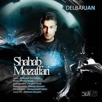 1396-Shahab-Mozaffari-Delbar-Jan دانلود آهنگ جدید شهاب مظفری دلبر جان