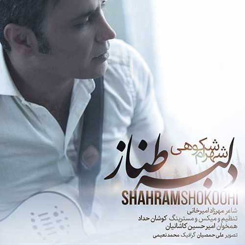 1396-Shahram-Shokoohi-Delbare-Tanaz دانلود آهنگ جدید شهرام شکوهی دلبر طناز