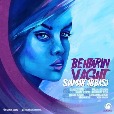1396-Siamak-Abbasi - Behtarin-Vaght لینک دانلود آهنگ جدید بهترین وقت سیامک عباسی