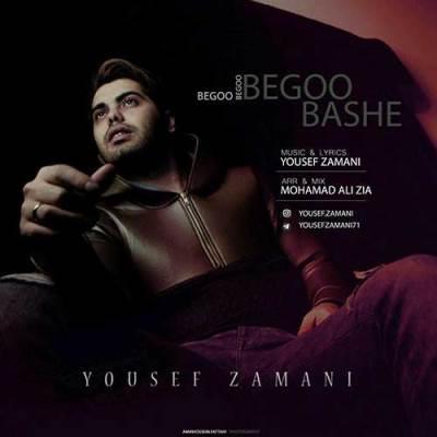 1396-Yousef-Zamani-Begoo-Begoo-Bashe دانلود آهنگ جدید یوسف زمانی بگو بگو بگو باشه