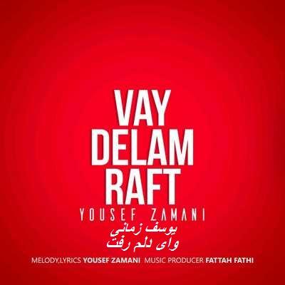 1396-Yousef-Zamani-Vay-Delam-Raft دانلود آهنگ جدید یوسف زمانی وای دلم رفت