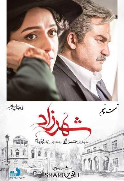 shagrzad-3-5 دانلود شهرزاد 3 قسمت 5