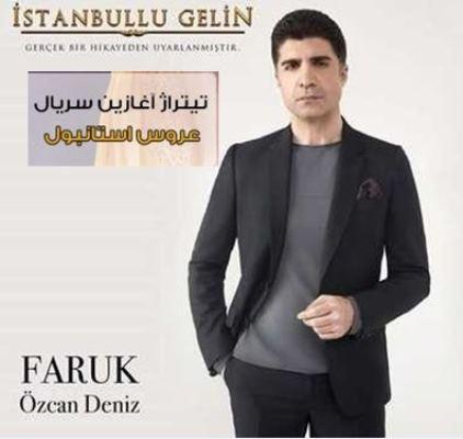 دانلود آهنگ تیتراژ سریال ترکی عروس استانبول از بنیامین طهماسبی و علی رادمهر