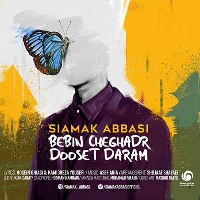 دانلود آهنگ جدید سیامک عباسی ببین چقدر دوست دارم