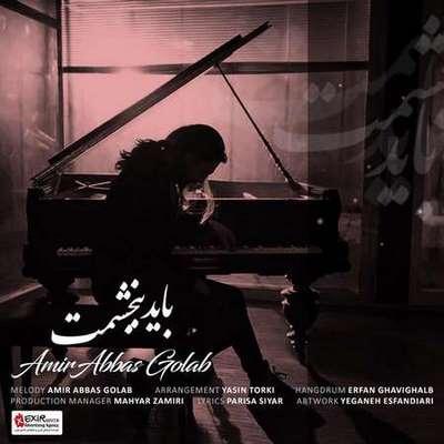 دانلود آهنگ جدید امیر عباس گلاب باید ببخشمد