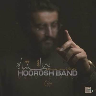 حمید هیراد ( هوروش بند ) یه اشتباه