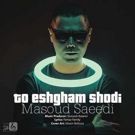 دانلود آهنگ جدید مسعود سعیدی تو عاشقم شدی
